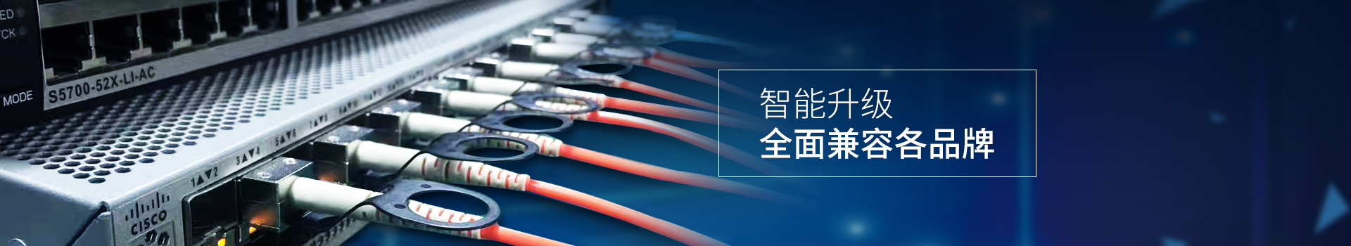 睿海光电-智能升级  全面兼容各品牌