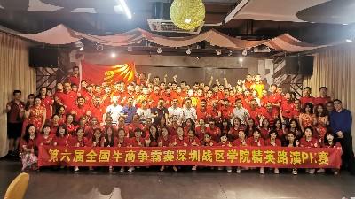 """共克时艰,深圳睿海与您携手2021年""""牛商争霸赛"""""""