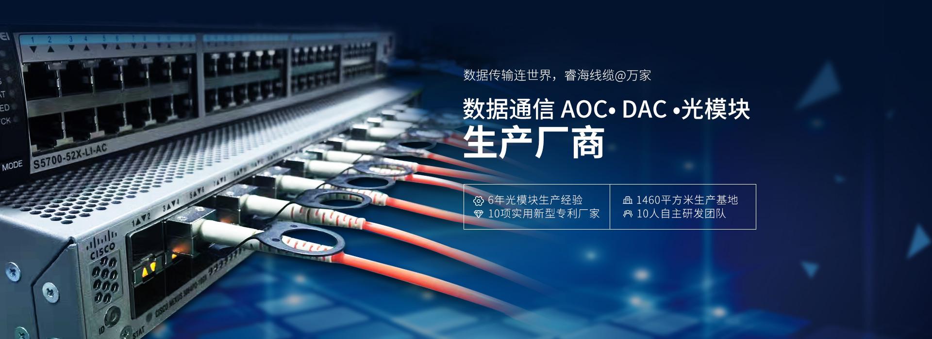 睿海光电-光通信行业高速线缆、光模块生产厂商