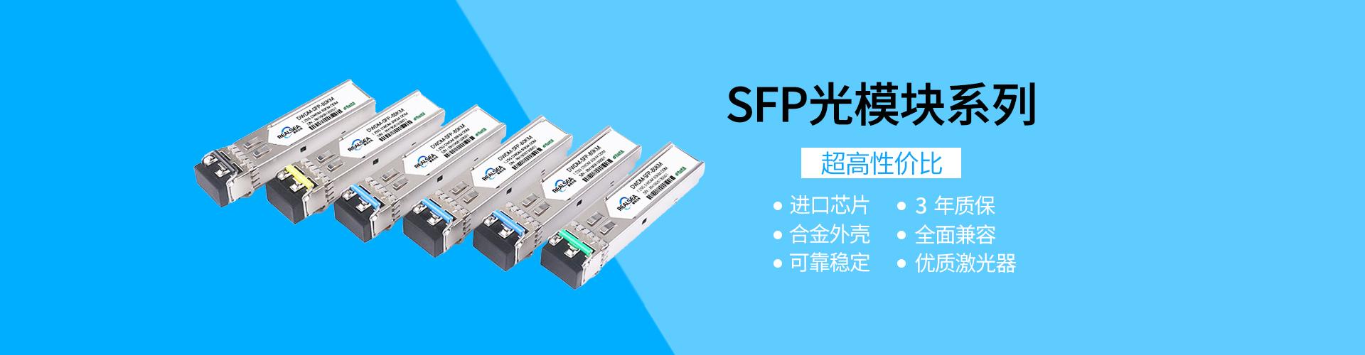 SFP光模块宣传图